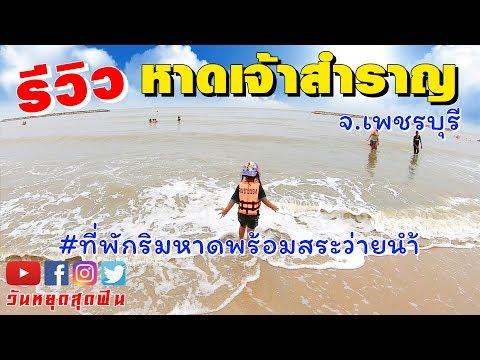 วันหยุดสุดฟิน l EP.108 l รีวิวหาดเจ้าสำราญ 🏠แถมห้องพักติดริมทะเล 💦มีสระว่ายน้ำ จ.เพชรบุรี