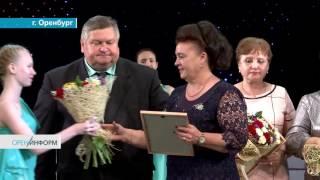 Губернаторская премия «Достоинство и милосердие» 2017