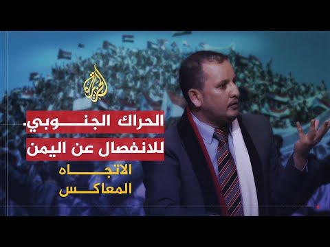 الاتجاه المعاكس- هل ينجح الحراك الجنوبي بالانفصال عن اليمن؟