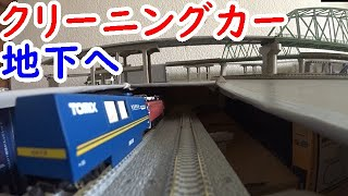 自宅の鉄道模型Nゲージレイアウトの地下にマルチレールクリーニングカーを走らす【迷列車を買う94】