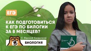 Как подготовиться к ЕГЭ по биология за 8 месяцев? | Биология ЕГЭ 2020 | УМСКУЛ