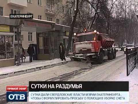 У администрации Екатеринбурга сутки на раздумья