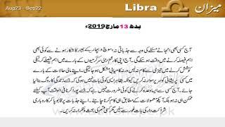 All Clip Of Aries 2019 Urdu Horoscope Bhclip Com