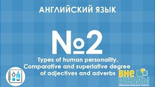 Онлайн-урок ЗНО.Английский язык №2.Types of human personality.Degrees of comparison