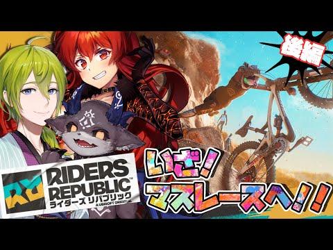 【 ライダーズ リパブリック 】3人でマスレースに参戦!!Riders Republic  後編【にじさんじ/ドーラ でびでび・でびる 渋谷ハジメ】