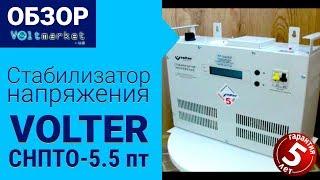 видео Стабилизатор напряжения Volter СНПТТ-100У
