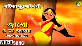 Jago O Maa Jago | Maa Mahishasur Mardini | Aagamoni Gaan thumbnail