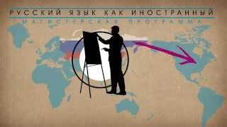 Магистратура института филологии и межкультурной коммуникации в САФУ