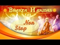 Bangla Devotional Bhakta Haridas ভকত হরদস Archana Das Nonstop Audio Bangla Pala Kirtan