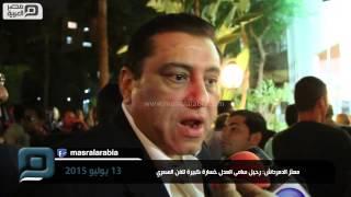 مصر العربية |  معتز الدمرداش: رحيل سامى العدل خسارة كبيرة للفن المصري
