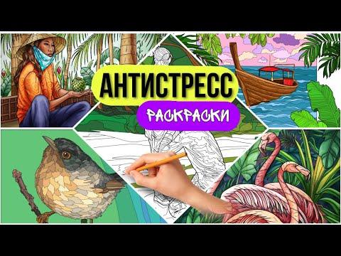 Выпуск №32 АНТИСТРЕСС видео, релакс, арттерапия, раскраски ...