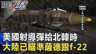 美國發射導彈秀給北韓同時 大陸已瞄準南韓薩德跟美國f-22!? 關鍵時刻 20170803-4 黃創夏 傅鶴齡 王瑞德
