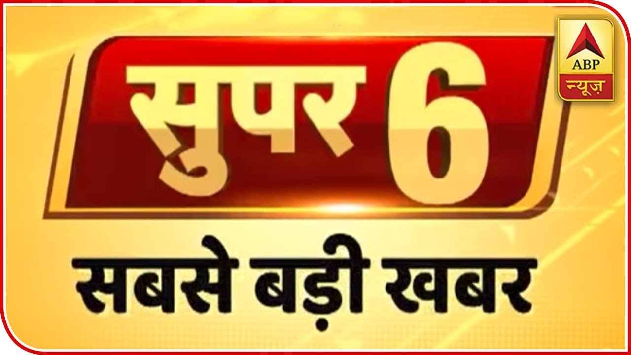 Watch Top News Of The Day In Super-Fast Speed   ABP News