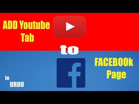 How to add Youtube channel tab in your Facebook page     Urdu/Hindi