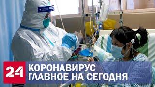 Коронавирус: обнаружены случаи повторных заражений - Россия 24
