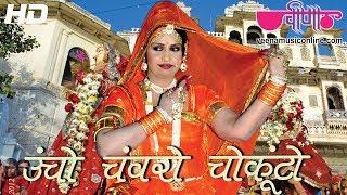 Uncho Chawro Chokunto | Rajasthani Gangaur Songs | Gangaur Festival Videos