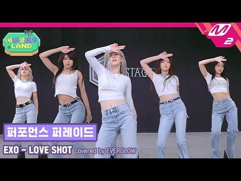 EXO ′LOVE SHOT′ by EVERGLOW 에버글로우랜드 Performance Parade (퍼포먼스 퍼레이드)