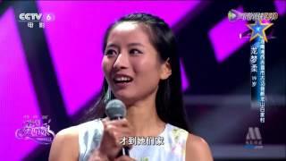 20141223 来吧灰姑娘 品冠  吉他弹唱力挺龙梦柔成功晋级 龙梦柔栗子 検索動画 12