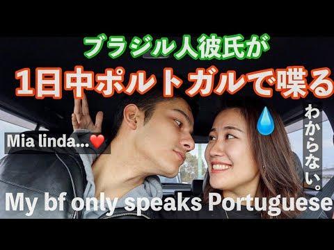 【国際カップル】ブラジル人彼氏が1日ポルトガル語だけ喋ってみた!【チャレンジ】