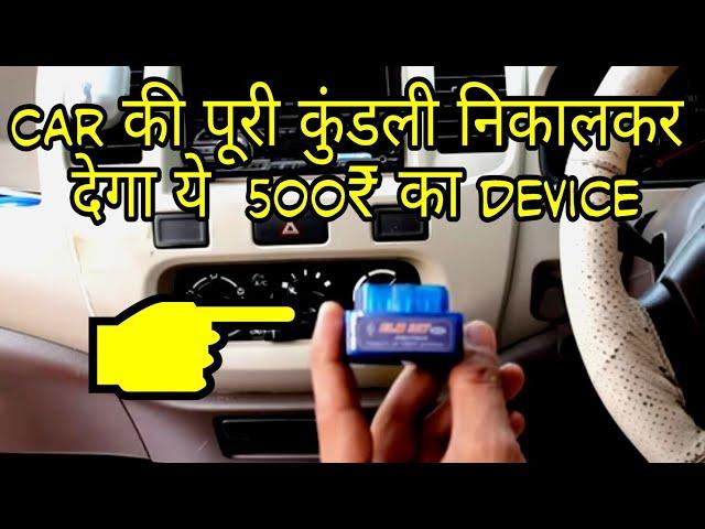 Elm-327 best OBD2 Car Scanner