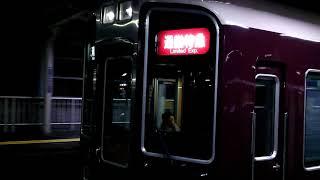 阪急9300系9300F通勤特急河原町行き 十三駅発車
