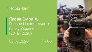 Пресбрифінг Якова Смолія, Голови Національного банку України (2018 – 2020 рр)