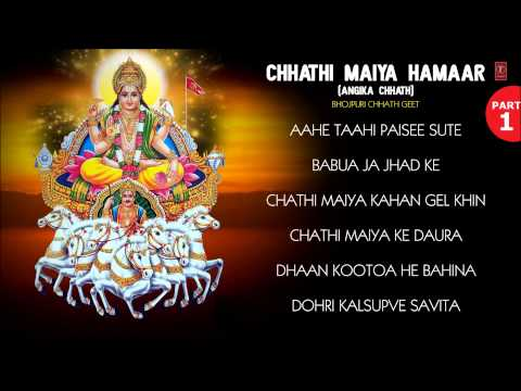 Chhathi Maiya Hamaar 1, Bhojpuri Chhath Pooja Geet By Anuradha Paudwal [Full Audio Songs Juke Box