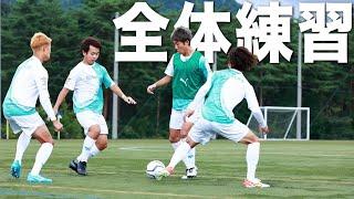 eFootball チャンネル:【全員集合】那須監督「ポジション争いが必要」チームに生まれた本気の競争、スタメンを勝ち取るのは誰だ。