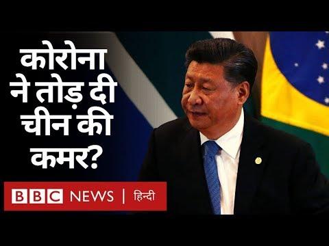 Corona Virus की वजह से China की Economy पर कितना असर पड़ा? (BBC Hindi)