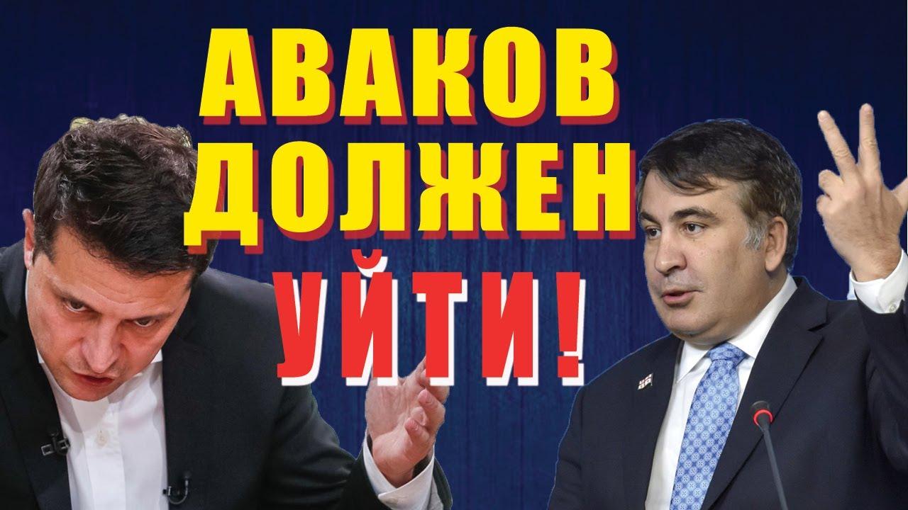 СРОЧНО ПО УКРАИНЕ!!! 03.07.2020 Зеленский и Саакашвили готовят отставку Авакова