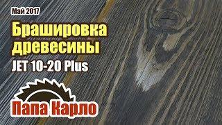 Браширование древесины с помощью JET 10-20 Plus