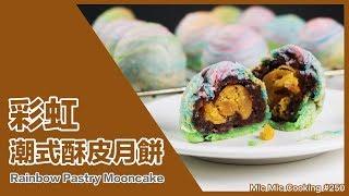 彩虹潮式酥皮月餅 [Rainbow Pastry Mooncake]|Mic Mic Cooking #250