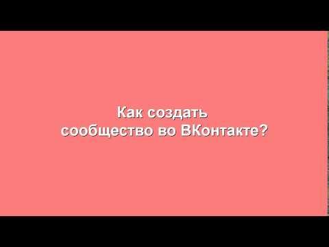 """Марафон """"Продвижение ВКонтакте"""" . Создание сообщества (часть 1)"""