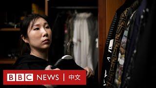 中國富豪名牌衣服手袋堆積如山 整理師生意暴漲「他們從不砍價」- BBC News 中文 - YouTube