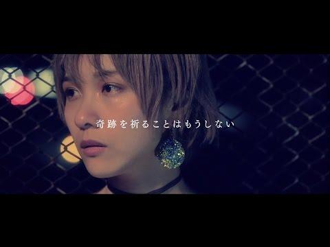 ハルカトミユキ 『奇跡を祈ることはもうしない』Lyric Video