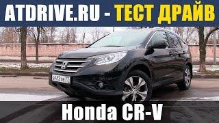 Honda Cr-V (2013) - Тест-Драйв От Atdrive.Ru