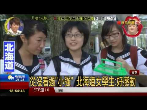 日本北海道沒蟑螂 當地人看見好新奇「求合照」