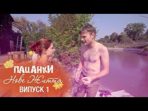 Шоу Пацанки 2 сезон 1, 2, 3, 4 выпуск 2017 смотреть онлайн