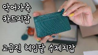 헤임달 천연 악어가죽 수제지갑  남박이에게 카드 지갑선…