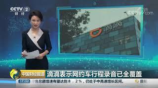 [中国财经报道]滴滴表示网约车行程录音已全覆盖| CCTV财经