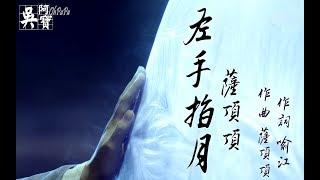 【香蜜沉沉燼如霜】左手指月--薩頂頂《自製歌詞MV》