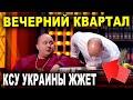 Полный выпуск NEW Вечернего Квартала 2021 - покупатель ЕВРЕЙ и КСУ Украины ПРИКОЛЫ 2021 порвали зал видео
