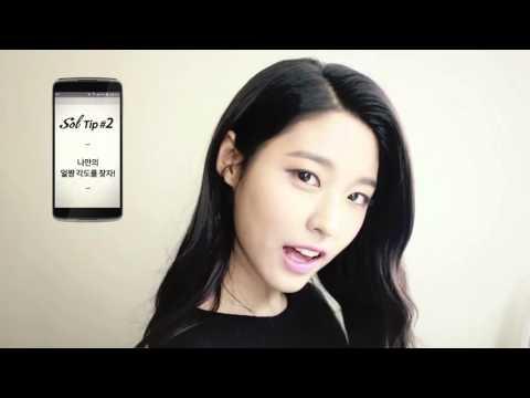 SK Telecom Seolhyun Selca Tips ^^