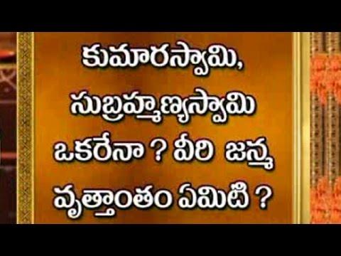 Are Kumara Swamy and Subramanya Swamy Same? | Dharma Sandehalu | Bhakthi TV