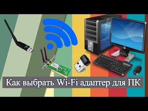 Как выбрать Wi Fi адаптер для ПК?