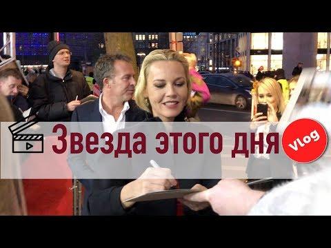 Конни Нильсен Berlinale 2018 | ТЦ BIKINI BERLIN | VLOG