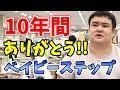 48号の紹介!『ベイビーステップ』最終回!!でも…?【毎週更新】
