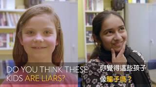 我們為什麼說謊?