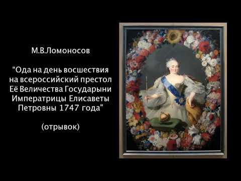 """М.В.Ломоносов """"Ода на день восшествия на всероссийский престол..."""" (отрывок)"""