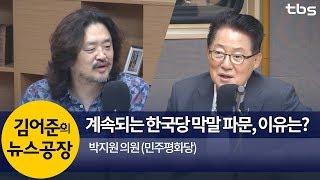 계속되는 한국당 막말 파문, 이유는? (박지원) | 김어준의 뉴스공장